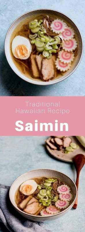 Saimin es una sopa popular de Hawai, que consiste en fideos soba cocinados en una base dashi adornada con kamaboko, cebollas, carne de cerdo o spam en rodajas. #Hawaii #HawaiianRecipe #HawaiianFood #HawaiianCuisine #WorldCuisine # 196flavors