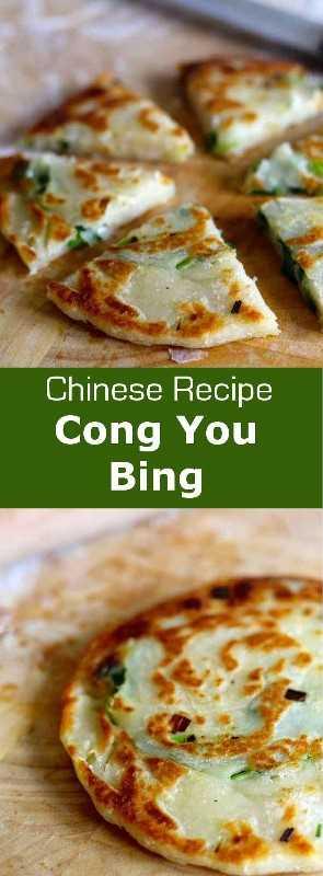 Cong you bing es una crepe china tradicional hecha de harina de trigo que se rellena con cebolletas y se fríe ligeramente. #Chinas # 196sabastores